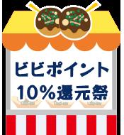 ビビポイント10%還元祭