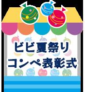 ビビ夏祭りコンペ表彰式