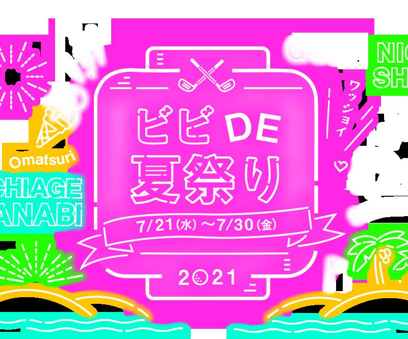 ビビDE夏祭り